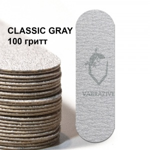 Файл для педикюра CLASSIK GRAY Р100